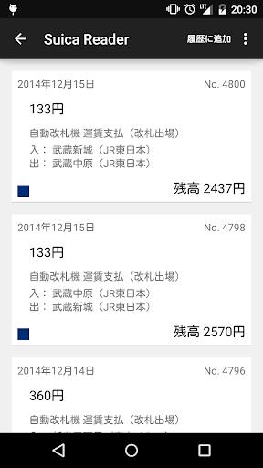 Suica Reader 17.2 Screenshots 2