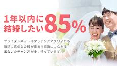 ブライダルネット - 婚活マッチングサービスのおすすめ画像5