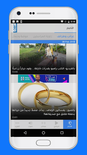 LBCI Lebanon 1.9.9.9 Screenshots 1