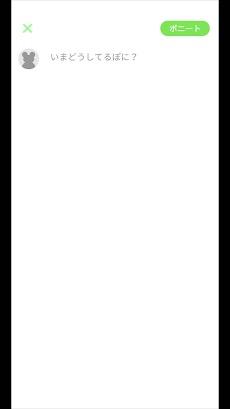 Ponitter -1億いいねバズり体験でSNS依存承認欲求を満たそう-のおすすめ画像5