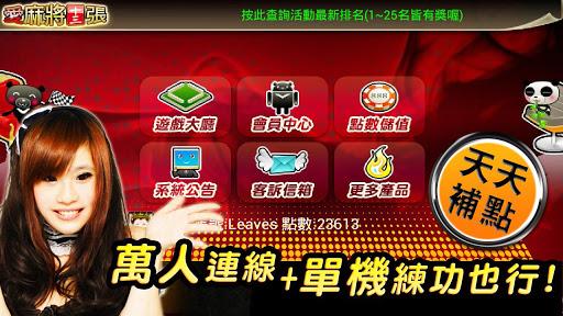 iTW Mahjong 13 (Free+Online)  screenshots 8