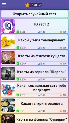 u0422u0435u0441u0442u044b 2: u041au0442u043e u0442u044b? screenshots 1
