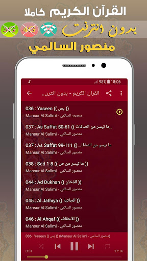 mansur al salimi mp3 quran offline screenshot 2