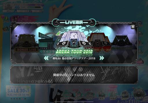 u6afbu574246u30fbu65e5u5411u574246 UNI'S ON AIR 2.6.1 Screenshots 14