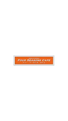 FOUR SEASONS CAFE(フォーシーズンズカフェ)のおすすめ画像1