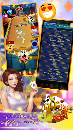 Shan Koe Mee King 1.1.9 Screenshots 4