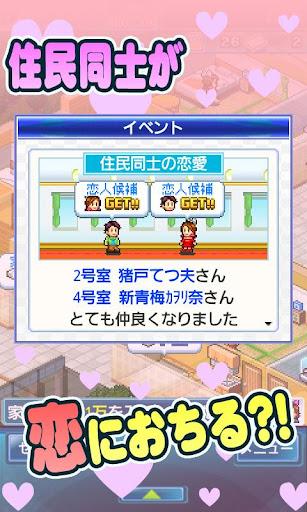 お住まい夢物語 2.2.3 screenshots 2