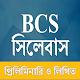 BCS সিলেবাস: প্রিলিমিনারি ও লিখিত para PC Windows