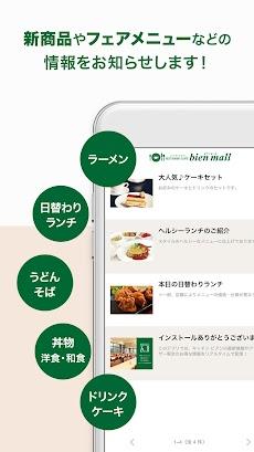 キッチンビアン予約アプリのおすすめ画像4