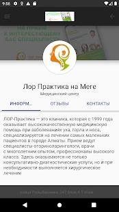 Download Медицинский центр ЛОР Практика For PC Windows and Mac apk screenshot 5