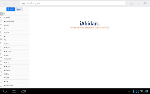 iAbidan 2.0.1 Screenshots 14