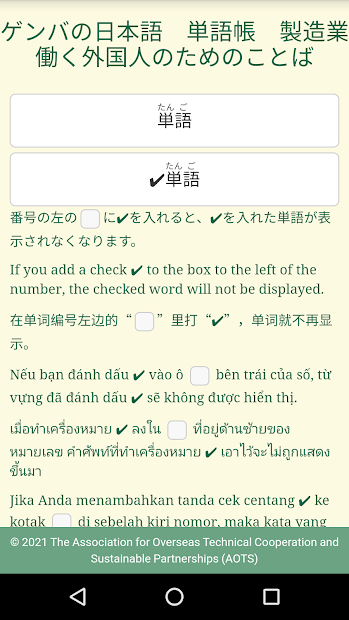GENBA Japanese Vocabulary screenshot 1