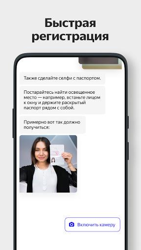 Yandex.Drive u2014 carsharing android2mod screenshots 2