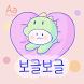 AaBubble™ Korean Flipfont