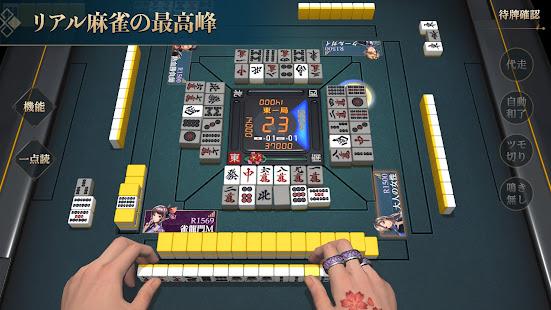 麻雀モバイル 雀龍門M -リアル麻雀- 3Dグラフィック【麻雀アプリ】 3.2.2 screenshots 1