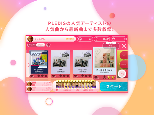 SUPERSTAR PLEDIS 1.4.11 screenshots 9