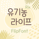 RixOrganicLife™ Korean Flipfont