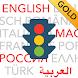 Führerschein multilingual GOLD 2021 - Fahrschule