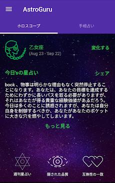 AstroGuru:占星術、星占い、手相占いのおすすめ画像1