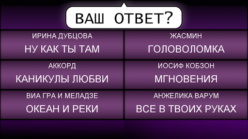 u041cu0435u043bu043eu0434u0438u044f - u041cu0443u0437u044bu043au0430u043bu044cu043du0430u044f u0432u0438u043au0442u043eu0440u0438u043du0430, u0443u0433u0430u0434u0430u0439 u043fu0435u0441u043du044e 1.0.4 Screenshots 4