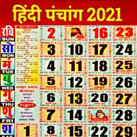 Hindi Panchang Calendar 2021-हिंदी पंचांग कैलेंडर
