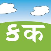 Hindi & Gujarati Kids Learning App