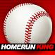 ホームランキング (Homerun King) - プロ野球!