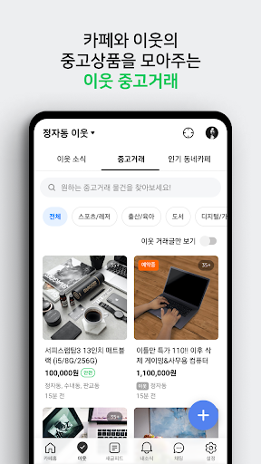 ub124uc774ubc84 uce74ud398  - Naver Cafe apktram screenshots 3