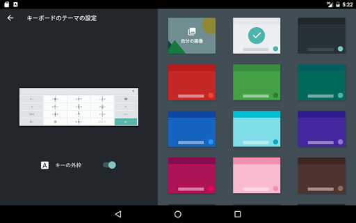 Google Japanese Input 2.25.4177.3.339833498-release-arm64-v8a Screenshots 13
