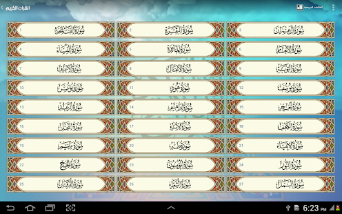 Holy Quran, Adhan, Qibla Finder - Haqibat Almumin 8.4.9 Screenshots 12