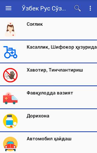 o`zbek rus so`zlashgichi screenshot 3