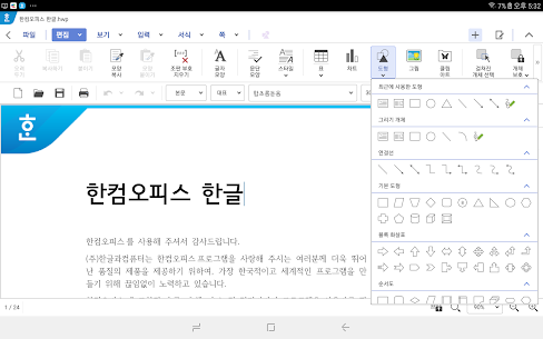 Hancom Office Hwp For Android 8