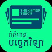 Khmer News - The Khmer Tech