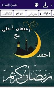 رمضان احلي مع اسمك apk 1