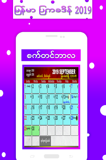 Myanmar Calendar 2021  Screenshots 5
