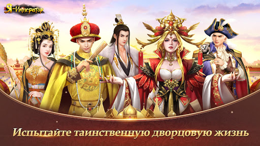 Я - Император https screenshots 1