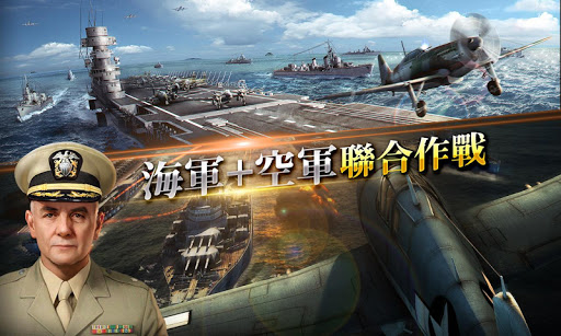 u6d77u6230u50b3u5947 - Navy 1942 1.0.42 screenshots 15