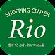 鹿本ショッピングセンターリオーRIO- - Androidアプリ