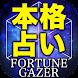 本格占い「FORTUNE GAZER」 - Androidアプリ