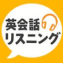 英会話リスニング - 無料のネイティブ英語リスニングアプリ