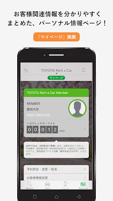 トヨタレンタカーアプリ-簡単に車種・クラス別料金を比較しておすすめのレンタカーを検索・予約が可能!のおすすめ画像4