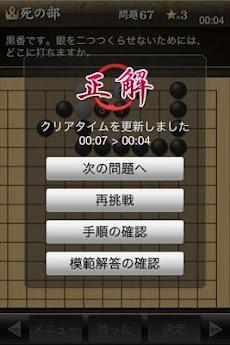 実戦詰碁のおすすめ画像3