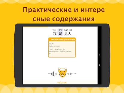 Учи английский китайский и японский с LingoDeer Screenshot