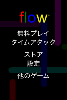 Flow Freeのおすすめ画像2
