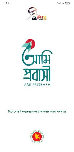 Ami Probashi