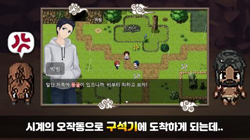 한국사 RPG - 난세의 영웅 1.3.5 pic 2
