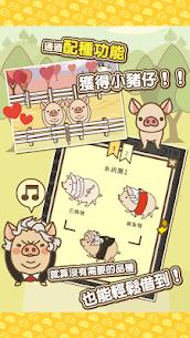 養豬場MIX 3