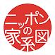 ニッポンの家系図〜日本No.1 100万人会員・家系図の革命 - Androidアプリ