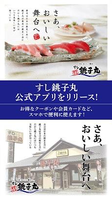 すし銚子丸のおすすめ画像1