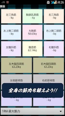 筋トレ 一番使いやすい筋トレ記録アプリのおすすめ画像4